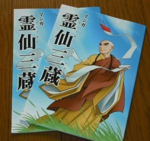 三蔵さん漫画表